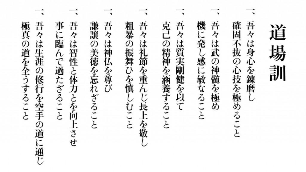 fke_japanese_dojo_kun